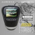 【北台灣防衛科技】*商檢:D34504* CARSCAM行車王 WDR800 寬動態高畫質吸附式行車記錄器