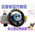 麗嬰兒童玩具館~迪士尼Disney 米奇幼兒系列-手推車用米奇音樂方向盤.推車玩具