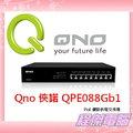 『高雄程傑電腦』 Qno 俠諾 【 QPE088Gb1 】 PoE 網路供電 交換器