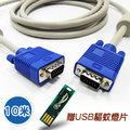 ●新瑪吉● 10米 VGA 15 pin公對公 高品質影像傳輸連接線 3+8 28AWG 128編 純銅線芯 雙抗磁設計 贈USB驅蚊燈片