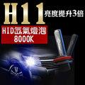 HID H11 8000K 氙氣燈泡 車用 冷白光燈泡 燈管 冷白光 爆亮 汽車大燈 霧燈 車燈 12V 2入1組