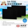 尚朋堂 SA-T550 強效活性碳濾網 適用空氣清淨機SA-2203C/SA-2255F