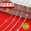 DP雜貨鋪 990純銀元寶鏈 銀項鏈 不過敏 特價免郵