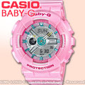 CASIO 卡西歐 手錶專賣店 BABY-G BA-110CA-4A 女錶 橡膠帶 耐衝擊構造 LED照明 世界時間 全新品 保固一年 開發票