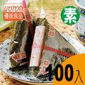 御飯糰海苔 三角飯糰壽司海苔(100入)【優統憶家香】