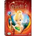 奇妙仙子與失落的寶藏 Tinker Bell And The Lost Treasure DVD ***限量特價***