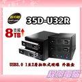 『高雄程傑電腦』 35D-U32R 伽利略 USB3.0 1至2層抽取式硬碟 外接盒 RAID