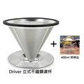 【北極海咖啡@板橋】Driver 立式不銹鋼濾杯1-2cup (加贈400ml 耐熱玻璃壺)