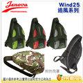義大利 JENOVA 吉尼佛 Wind 25 公司貨 追風系列 攝影背包 斜肩背包 Wind25 相機包 附防雨罩