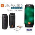 數配樂 免運 美國 JBL PULSE 2 防潑水 重低音 藍牙 無線 LED 單體 喇叭 英大公司貨