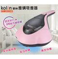 Kolin 歌林 塵螨吸塵器 KTC-LNV314M