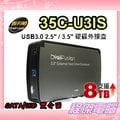 『高雄程傑電腦』 伽利略 【 SATA & IDE 介面 3.5吋 & 2.5吋 】 USB3.0 硬碟外接盒 35C-U3IS