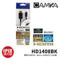 【鏡花園】【大對micro 0.8m】CAMKA HD1408 標準HDMI(A) ─ Micro HDMI(D) ►世界超細HDMI線,與日本同步發行