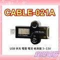 『高雄程傑電腦』 CABLE-021A 直立式 USB 快充 電壓 電流 檢測器 3~13V