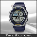 【時間工廠】全新 CASIO 多功能世界時區地圖錶 AE-1000W-2A