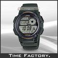 【時間工廠】 全新 CASIO 多功能世界時區地圖錶 AE-1000W-3A