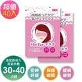 日本新蒸氣熱敷眼罩(30分)40入