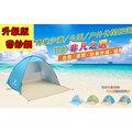 (限時降價) 沙灘帳篷 外銷日本 送地釘 6根全自動 秒開 防曬 防紫外線 1秒速開帳篷 野餐墊 露營【TENT01】