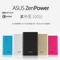 ASUS ZenPower 10050mAh 原廠名片型高容量快充行動電源/移動電源/充電器/小米 MIUI Xiaomi 紅米/紅米 Note/紅米 Note 2/紅米2/紅米1S