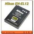 【福笙】NIKON EN-EL12 ENEL12 原廠鋰電池 P300 P310 P330 P340 AW120 AW130 S9700 S9900 S710 S630 S640