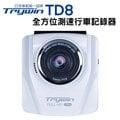 【送16G+車架+3孔】Trywin TD8 行車紀錄器 170度廣角 GPS 車道偏移警示 WDR 測速提醒 公司貨