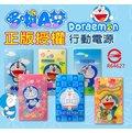 抓寶利器 Pokemon 1A/2A 哆啦a夢Doraemon小叮噹授權正版6600mAh雙輸出行動電源/防過充多重保護/LED手電筒/移動電源/旅充/藍芽/禮品/贈品