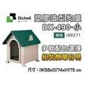 缺訂購@【免運】☆Richell 塑膠造型狗屋 DX-490 綠色-r88271 (80200555