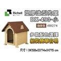 缺訂購@【免運】☆Richell 塑膠造型狗屋 DX-490 咖啡色-r88274 (80210430