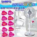 【限量福利品出清】SAMPO 聲寶 14吋微電腦DC直流節能立扇 SK-ZH14DR