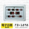 【勁媽媽】鋒寶 Flash Bow LED 電子日曆 萬年曆 電子鐘 FB-1898