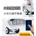 《攝技+》小米九號平衡車 門市可面交/教學 Ninebot小米9號 手機遙控 雙輪車 小米原廠 平衡車 小米 九號平衡車
