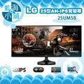 LG 樂金 25UM58-P 25型 21:9 AH-IPS寬螢幕 電腦螢幕