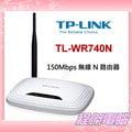 『高雄程傑電腦』 TP-LINK 【 TL-WR740N 】150Mbps 無線 N 路由器