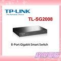 『高雄程傑電腦』 TP-LINK 【 TL-SG2008 】8-Port Gigabit Smart Switch