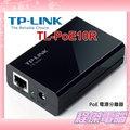『高雄程傑電腦』 TP-LINK 【 TL-POE10R 】 PoE 電源分離器