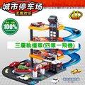 【塔克】賽車(四賽車一直升機) 立體停車場 三層停車塔 升降梯 軌道車 汽車 生日禮物 兒童玩具