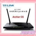 『高雄程傑電腦』 TP-LINK 【 Archer C5 】 AC1200 無線雙頻 Gigabit 路由器