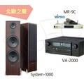 視紀音響 卡拉ok組 北歐之聲 VA-2200 卡啦OK擴大機 MIPRO MC-9C 無線麥克風 威樂 SYS-1000 落地喇叭 適8~13坪 贈麥克風架