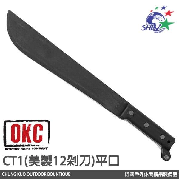【詮國】美國 Ontario - Machete 美製開山刀 / 無背齒 / 1095高碳鋼 ( OR21 / CT1 )