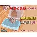 訂購@【1399免運】【不可超取】☆SNOW☆IRIS 除貓砂踏墊 NO-550-淺藍色 網狀設計 (81322927