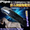 PiPe煙斗牌》ER168H職業級八段式西德陶瓷刀頭寵物電剪/組