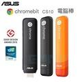 ☆天辰通訊☆中和 華碩Chromebit CS10 電腦棒 2GB LPDDR3 16GB eMMC Chrome OS