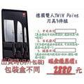 德國雙人牌 TWIN Point 三件式刀具組 (中式片刀+日式廚刀+鋸齒片刀) 超值商品 百貨專櫃賣3千多