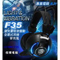 『高雄程傑電腦』Aibo F35 專業電競 發光重低音震動 全罩式耳機麥克風 LY-MIC-F35