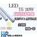 《燈霸》LED T5-20W 超高亮日光燈管組 白光/暖白/自然白 客廳 臥房 辦公室 層板6W/12W/15W