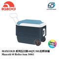 IGLOO MAXCOLD系列五日鮮40QT拉桿冰桶34061 / 城市綠洲(美國製造、保冷、保鮮、五天)