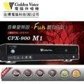 金嗓 CPX-900 M1 M1+ 點歌機 伴唱機 2000G 大硬碟 支援Wi-Fi 1080P 高畫質
