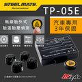 【禾笙科技】免運 鐵將軍 STEEL MATE TP-05E TPMS 汽車專用 無線胎壓偵測 可設定範圍 變換單位 TP05E