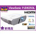 ●新瑪吉● 光鑑機 優派 ViewSonic PJD6250L 投影機 XGA 雙HDMI 3300流明 支援MHL 導入獨家超炫彩及超炫音技術 贈美背後蓋