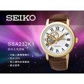SEIKO 精工 手錶專賣店 SSA232K1 男錶 機械錶 真皮錶帶 自動上鍊 防水 全新品 保固一年 開發票